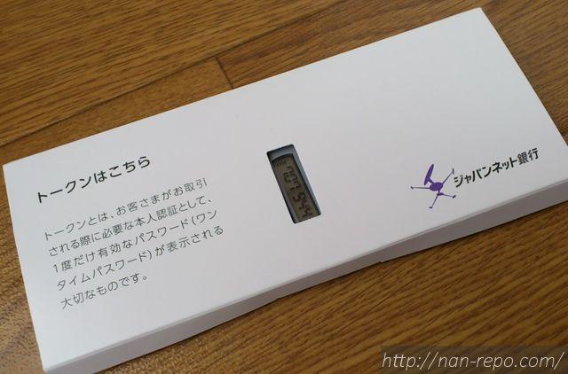 ジャパンネット銀行トークン02