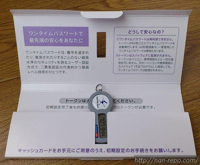 ジャパンネット銀行トークン03