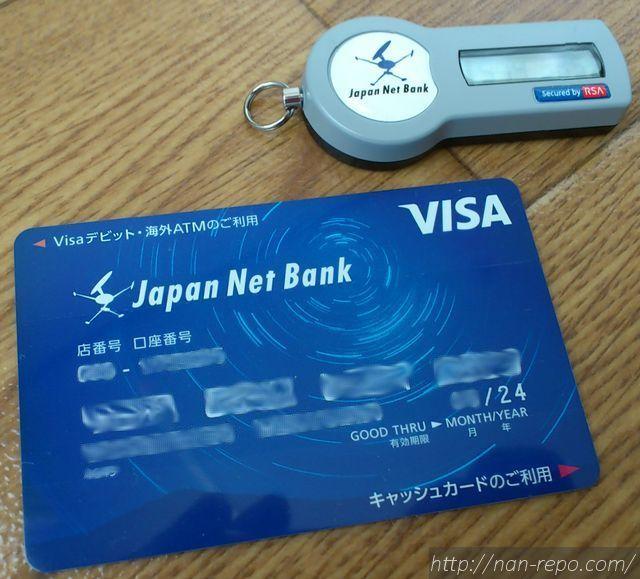ジャパンネット銀行トークン06