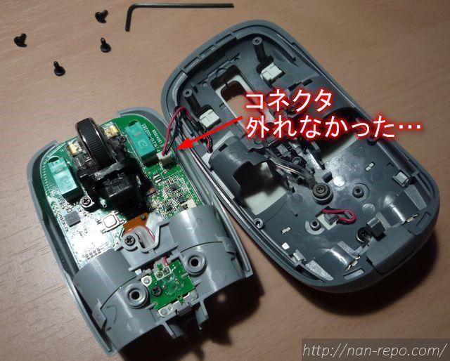 ロジクールマウスV550-05