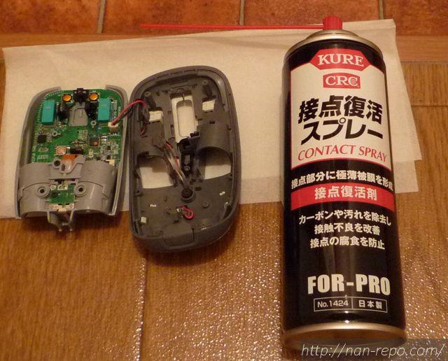 ロジクールマウスV550-09