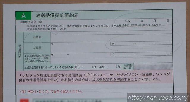 NHK解約届01