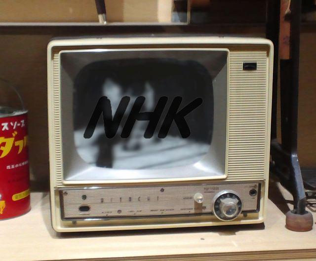 古いテレビ-NHK