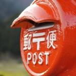 郵便物を特定記録で出してみた!追跡もできる安心料金は160円!!