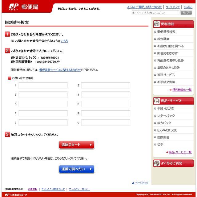 郵便追跡サービス001