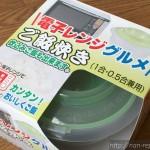 【電子レンジでご飯炊き】気軽に使える日本製、ワンコインでゲット!