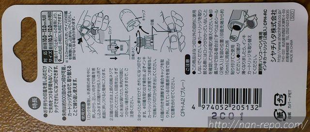ハンコベンリ-シヤチハタ-3
