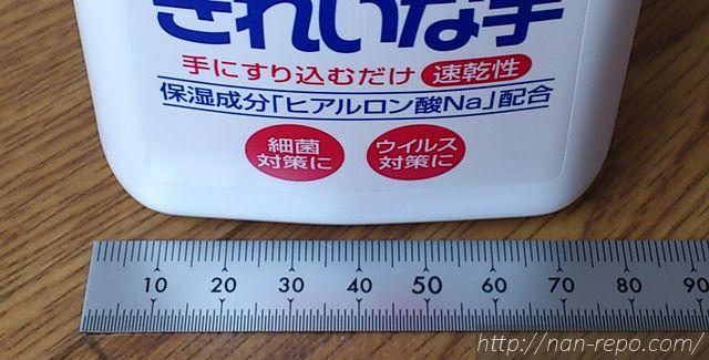 アルコール消毒きれいな手03
