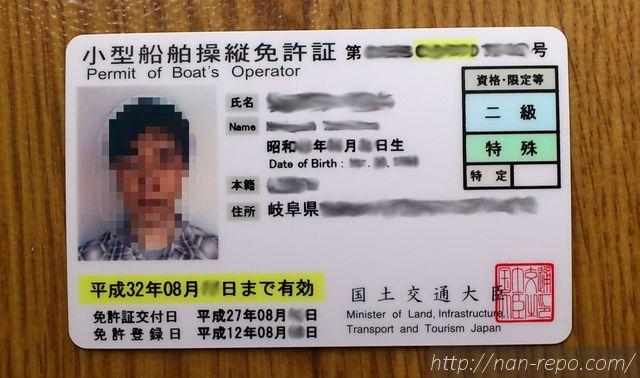 ボート免許更新名古屋-2