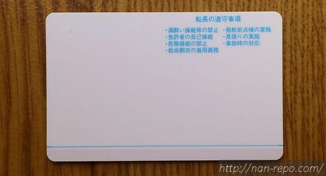ボート免許更新名古屋-3
