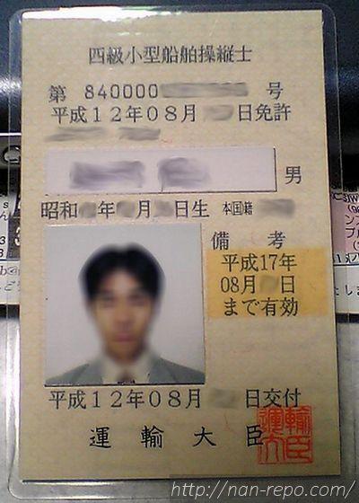 ボート免許更新名古屋-4