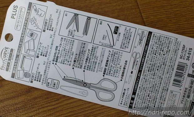 はさみ-フィットカットカーブ3