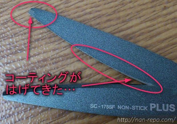 はさみ-フィットカットカーブ5