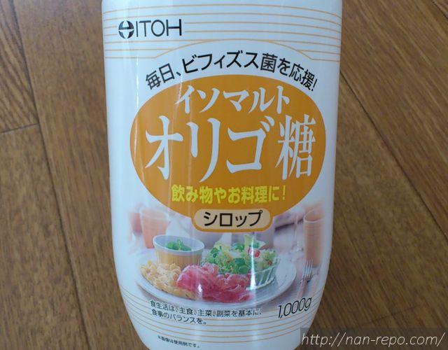 イソマルトオリゴ糖-井藤1