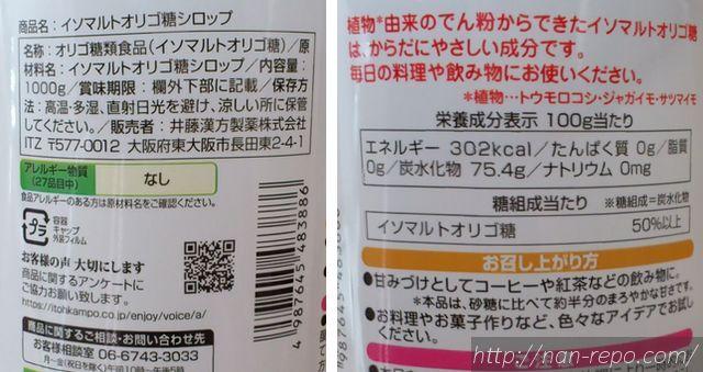 イソマルトオリゴ糖-井藤3
