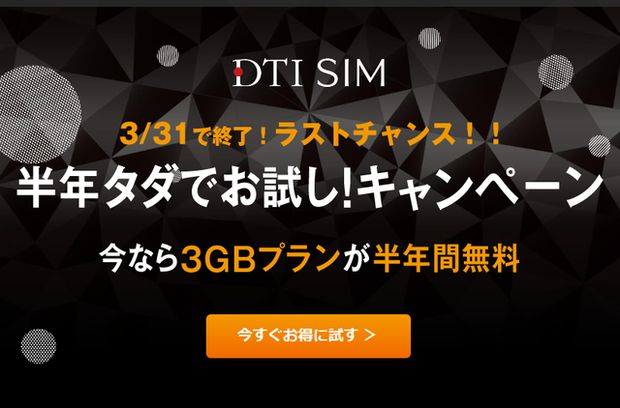DTI SIM 半年無料キャンペーン02