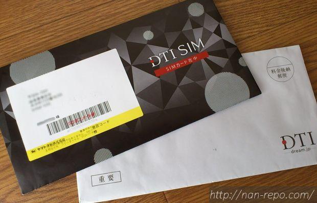 DTI SIM 半年無料キャンペーン11