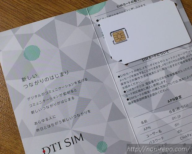 DTI SIM 半年無料キャンペーン12
