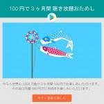 Googleさんホントに100円でいいんですか?GooglePlayMusicを試してみたよ!