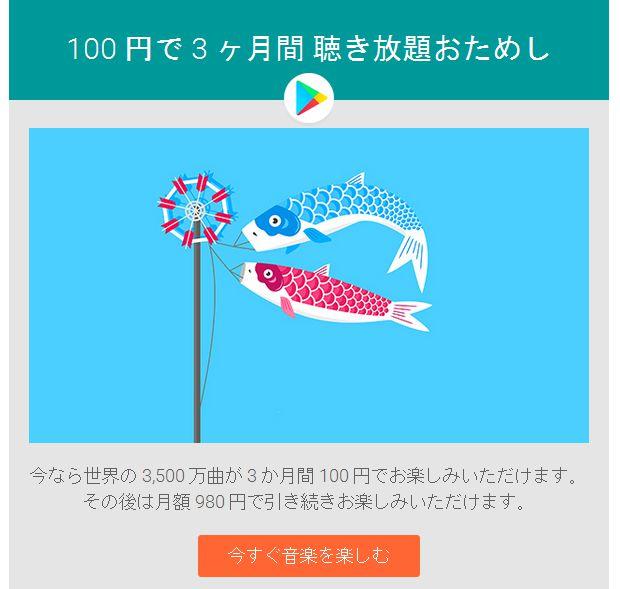 GooglePlayMusic-01