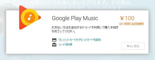 GooglePlayMusic-05