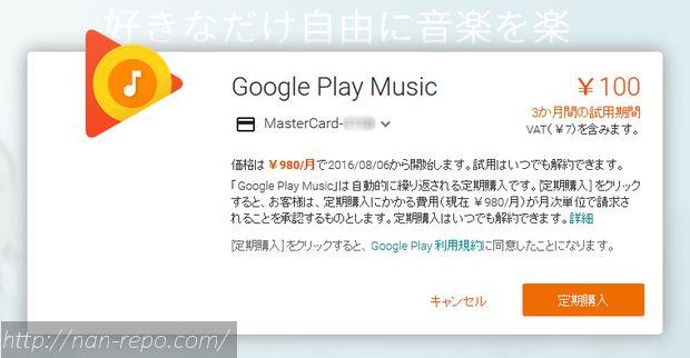 GooglePlayMusic-08