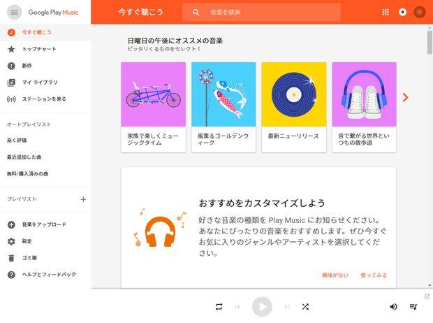 GooglePlayMusic-11