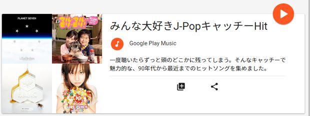 GooglePlayMusic-13