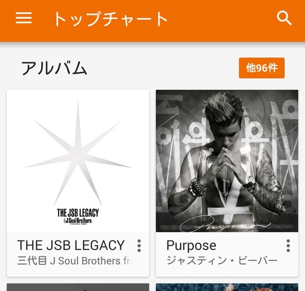GooglePlayMusic-15