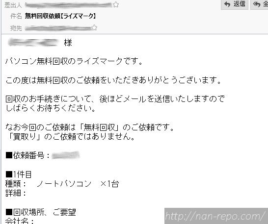 メール_PC無料回収依頼_自動返信