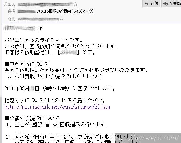 メール_PC無料回収_返信2案内