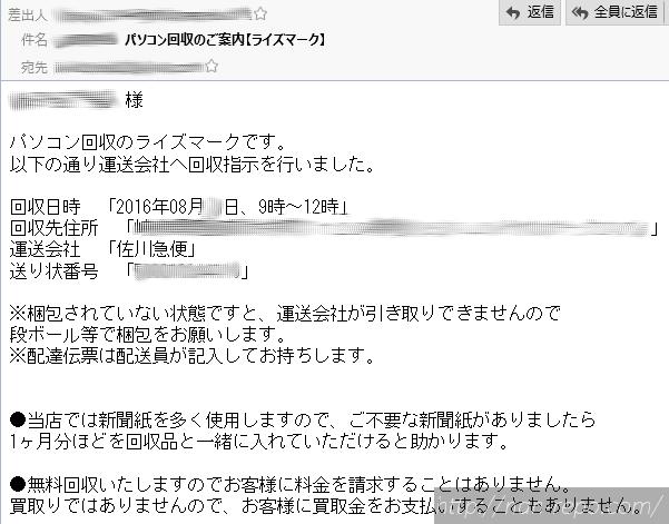 メール_PC無料回収_返信3運送会社