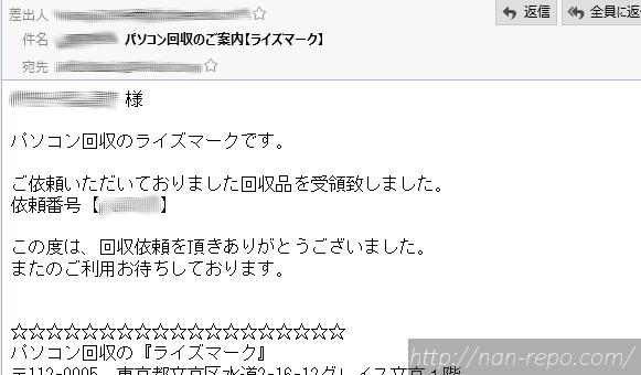 メール_PC無料回収_返信4受領